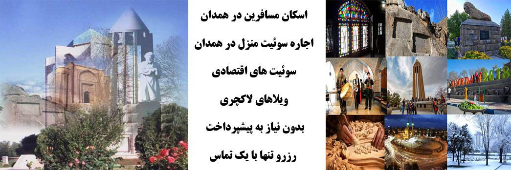 همدان توریسم