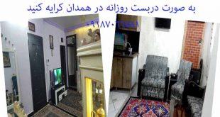 خانه مسافر ارزان در همدان