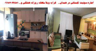 کرایه سوئیت تابستان همدان